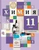 Химия 11 кл. Базовый уровень